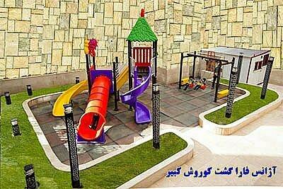 پارک بازی کودکان هتل سهند