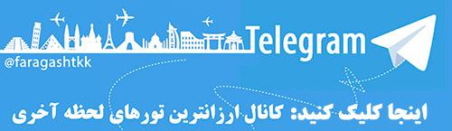 کانال تلگرام آژانس هواپیمایی فارا گشت کوروش کبیر