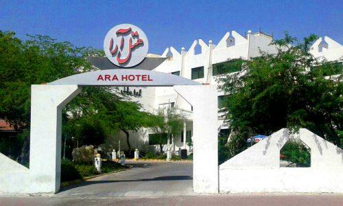 تور کیش هتل آرا