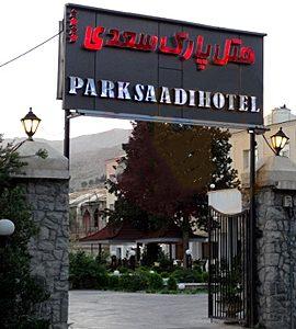 تور شیراز هتل پارک سعدی