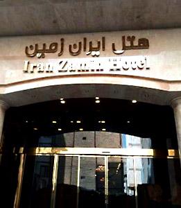 تور قشم هتل ایران زمین