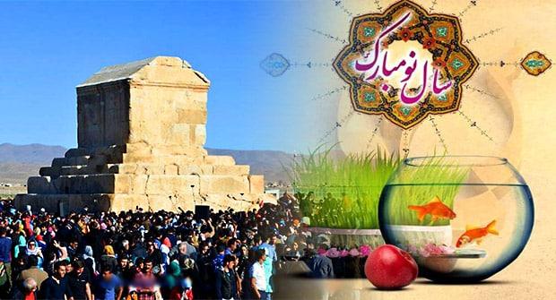 تور شیراز نوروز