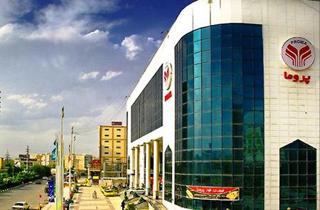 مرکز خرید پروما تور مشهد