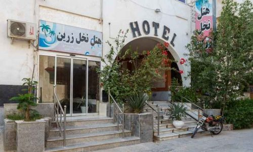 هتل نخل زرین قشم
