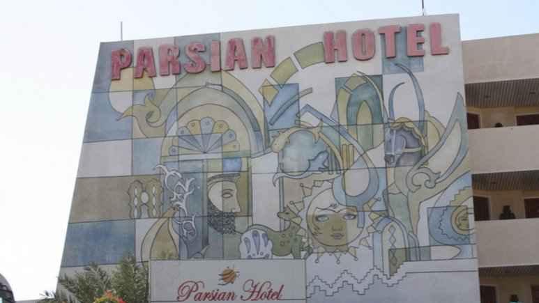 تور کیش هتل پارسیان کیش