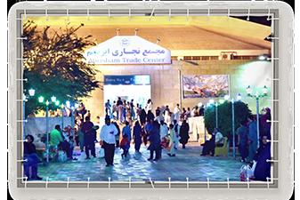 مرکز خرید ابریشم چابهار
