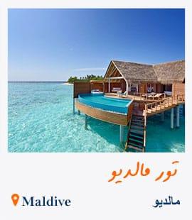 تور مالدیو