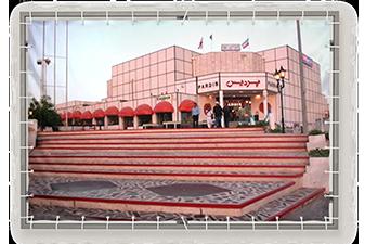 مرکز خرید پردیش چابهار