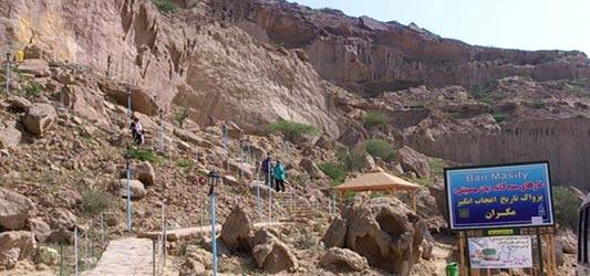 غارهای سه گانه بان مسیتی