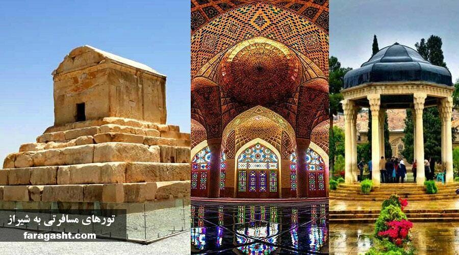 تورهای مسافرتی به شیراز