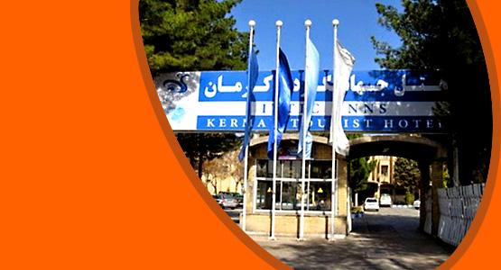 اطلاعات و جزئیات کامل هتل جهانگردی کرمان