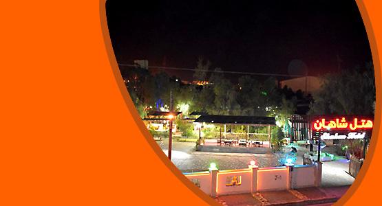 اطلاعات و جزئیات کامل هتل شاهان