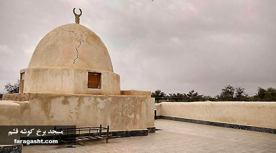 مسجد برخ کوشه قشم