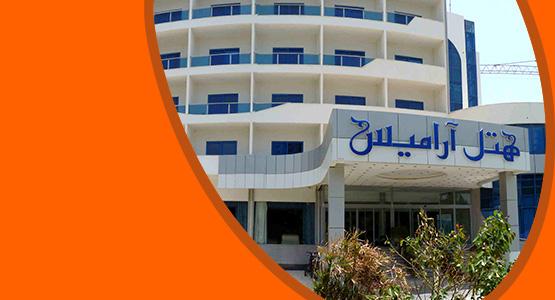 اطلاعات و جزئیات کامل هتل آرامیس کیش