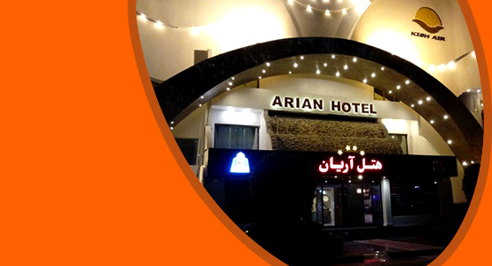 اطلاعات و جزئیات کامل هتل آریان کیش