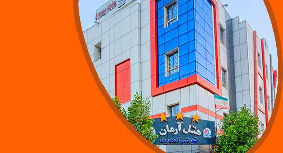 اطلاعات و جزئیات کامل هتل آرمان قشم