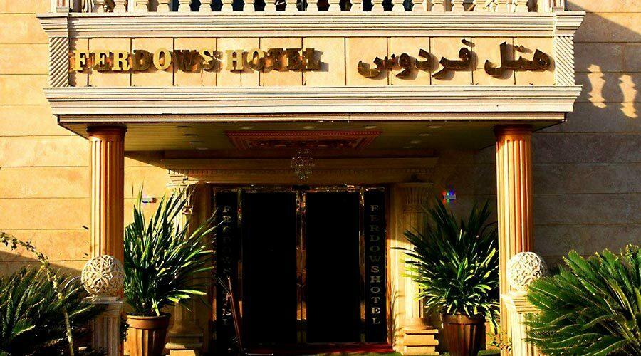 رزرو هتل فردوس چابهار