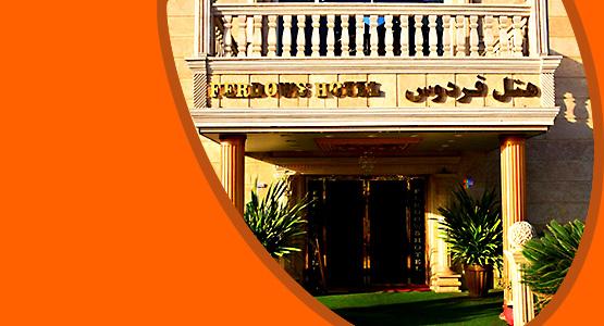اطلاعات و جزئیات کامل هتل فردوس چابهار
