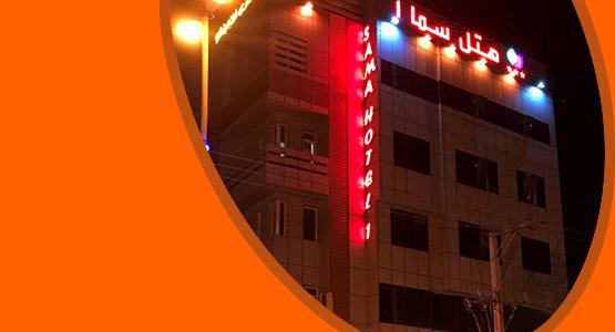 اطلاعات و جزئیات کامل هتل سما قشم