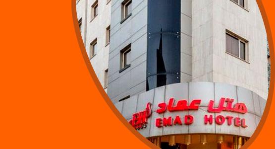 اطلاعات و جزئیات کامل هتل عماد مشهد