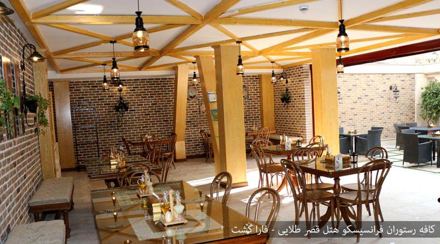 کافه رستوران فرانسیسکو هتل قصر طلایی مشهد