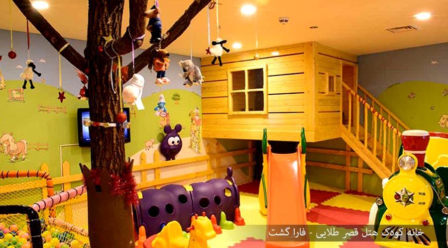 خانه کودک هتل قصر طلایی مشهد