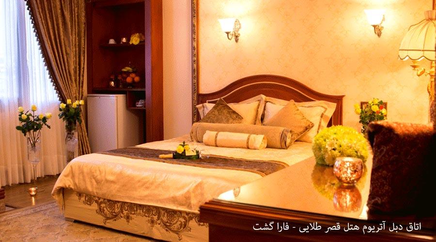 اتاق دبل آتریوم 2 هتل قصر طلایی مشهد