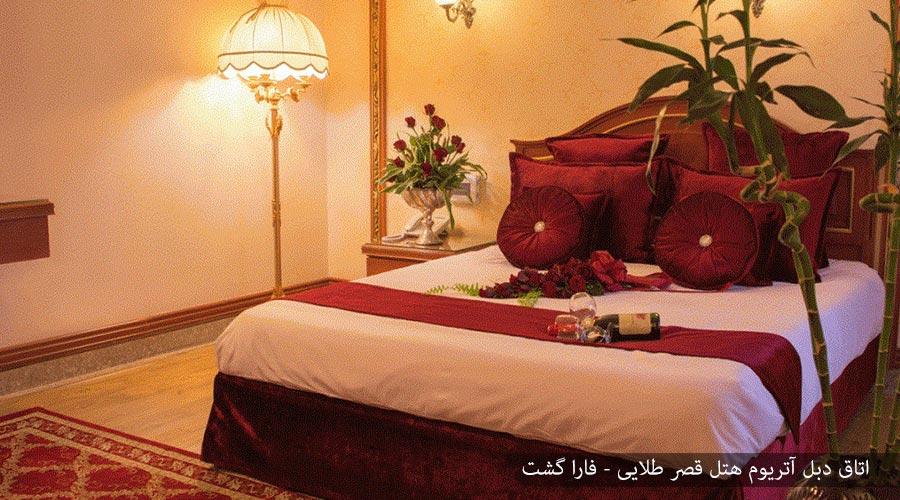 اتاق دبل آتریوم هتل قصر طلایی مشهد