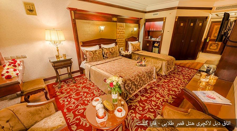 اتاق دبل لاکچری هتل قصر طلایی مشهد