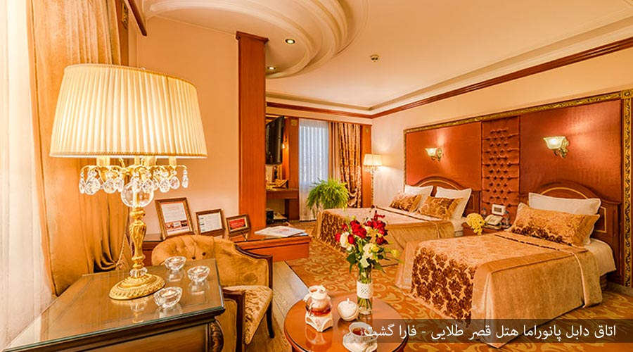 اتاق دابل پانوراما 2 هتل قصر طلایی مشهد