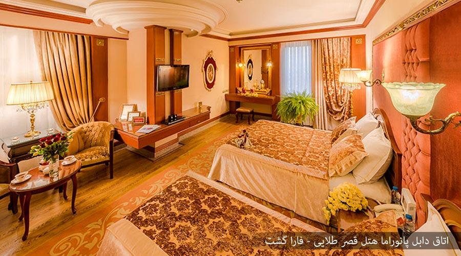 اتاق دابل پانوراما هتل قصر طلایی مشهد