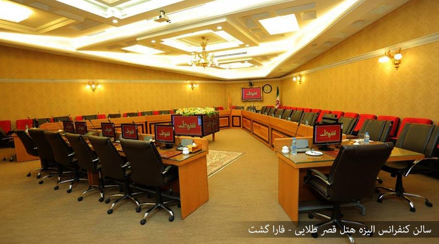 سالن کنفرانس الیزه هتل قصر طلایی مشهد