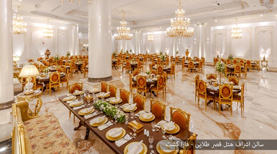 سالن اشراف هتل قصر طلایی مشهد
