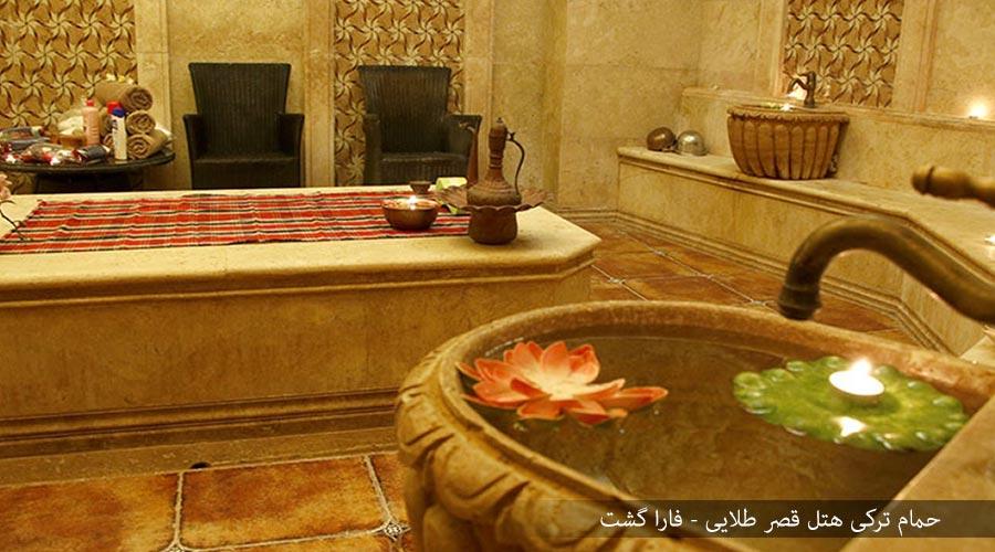 حمام ترکی هتل قصر طلایی مشهد