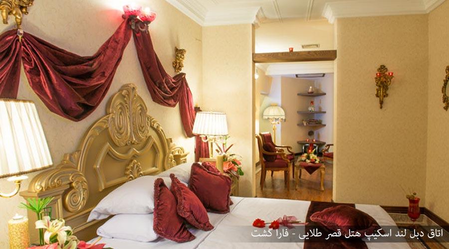 اتاق لند اسکیپ 2 هتل قصر طلایی مشهد