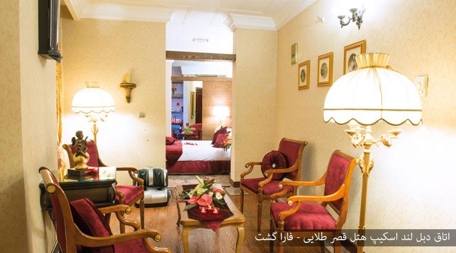 اتاق لند اسکیپ هتل قصر طلایی مشهد