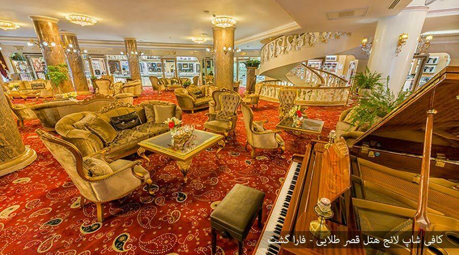 کافی شاپ لانج 2 هتل قصر طلایی مشهد