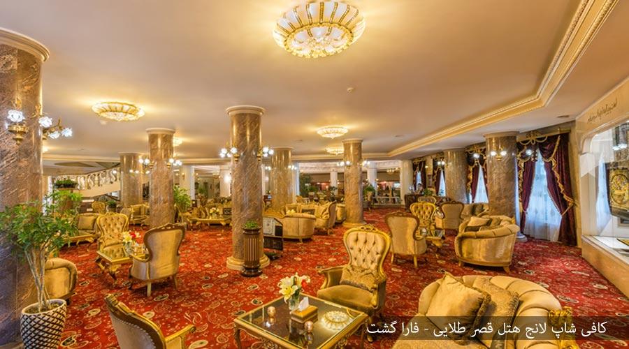 کافی شاپ لانج هتل قصر طلایی مشهد
