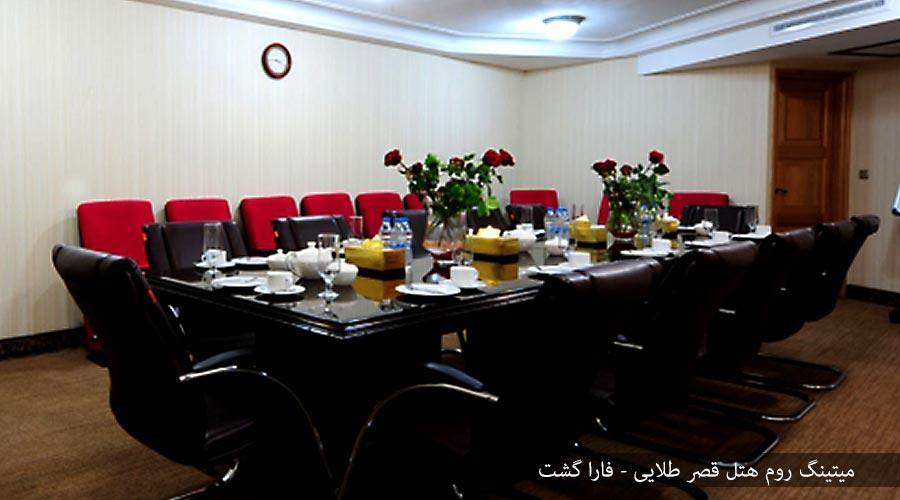 میتینگ روم هتل قصر طلایی مشهد