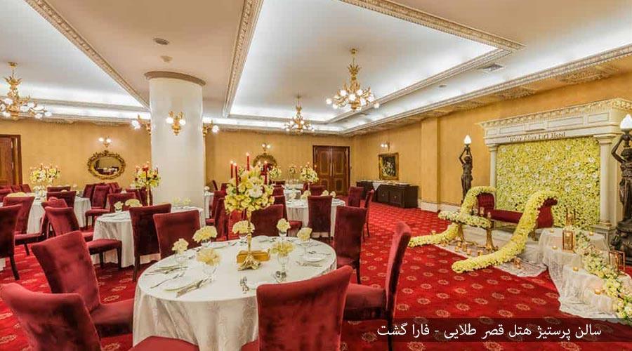 سالن پرستیژ هتل قصر طلایی مشهد