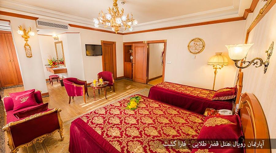 رویال آپارتمان 2 هتل قصر طلایی مشهد