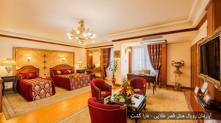 رویال آپارتمان 3 هتل قصر طلایی مشهد
