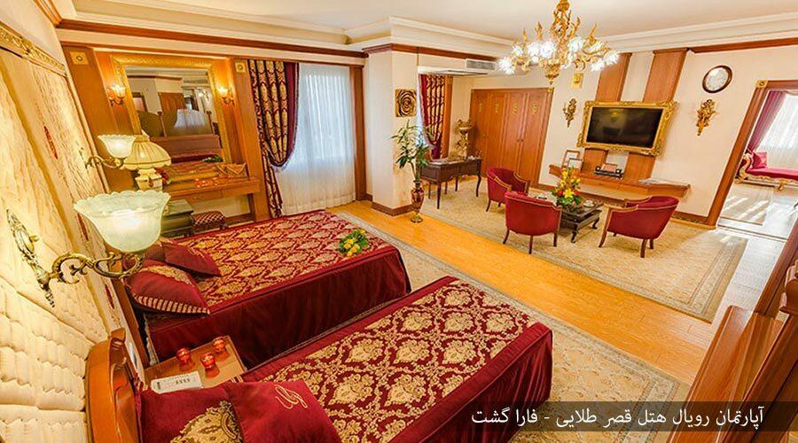 رویال آپارتمان هتل قصر طلایی مشهد