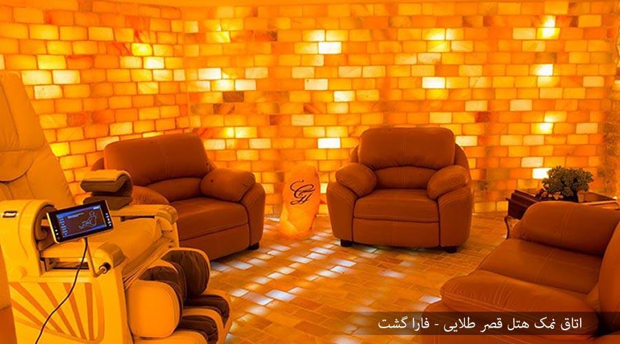 اتاق نمک هتل قصر طلایی مشهد
