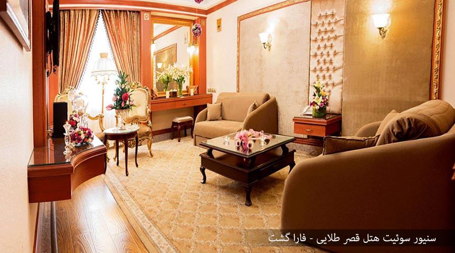 سنیور سوئیت 1 هتل قصر طلایی مشهد