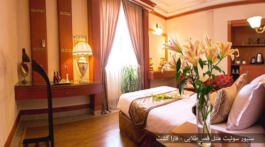 سنیور سوئیت 2 هتل قصر طلایی مشهد