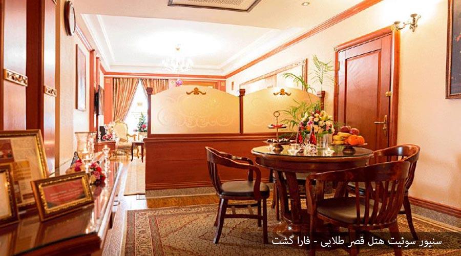 سنیور سوئیت هتل قصر طلایی مشهد