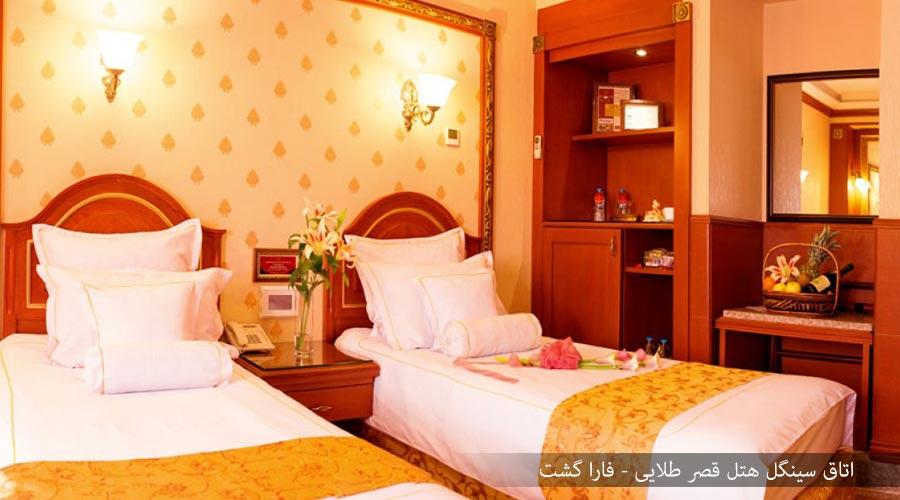 اتاق سینگل 1 هتل قصر طلایی مشهد