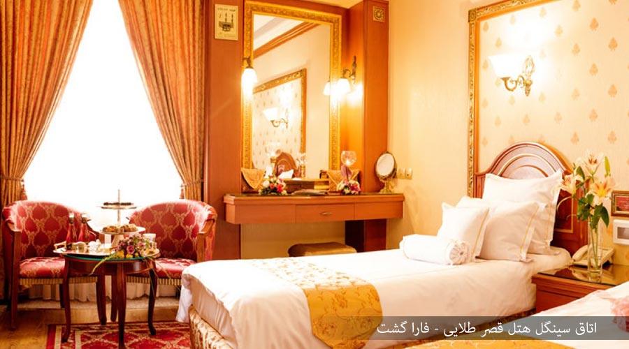 اتاق سینگل هتل قصر طلایی مشهد