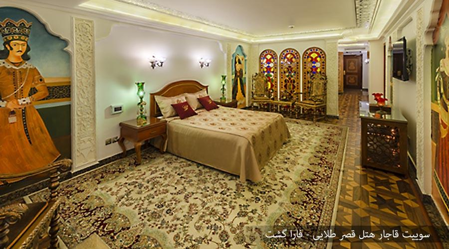 سوییت قاجار 2 هتل قصر طلایی مشهد